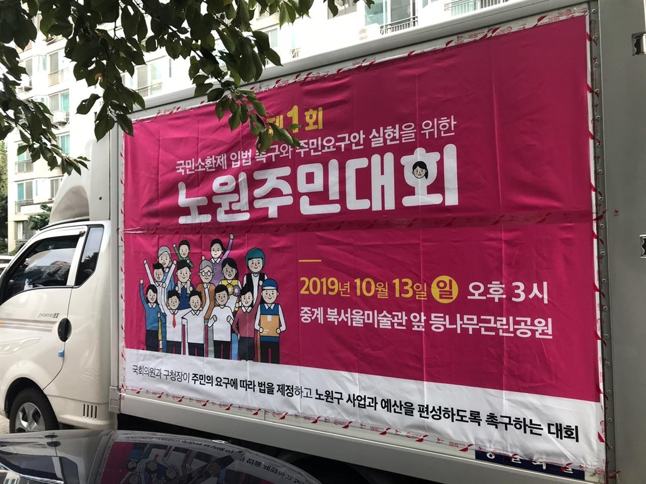 택배 탑차에 붙은 노원주민대회 홍보 현수막