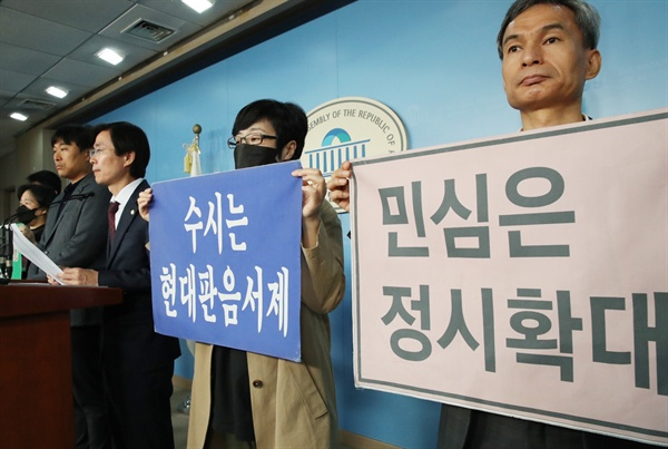 자유한국당 조경태 의원이 23일 오전 국회 정론관에서 대입 학종 폐지 및 정시 확대 요구 기자회견을 하고 있다
