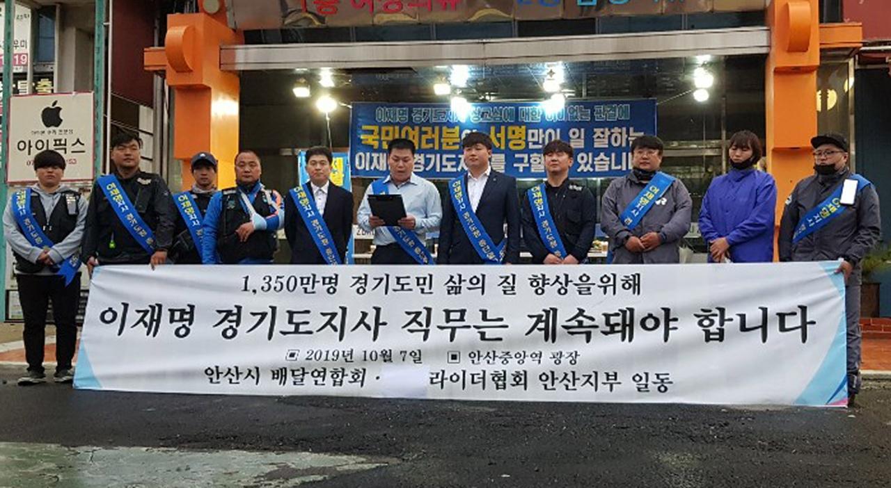 안산시 배달대행연합회 탄원서 낭독모습