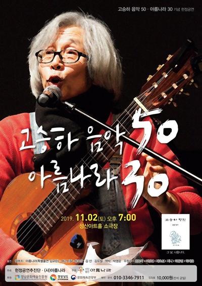 '고승하 음악50, 아름나라30' 공연.