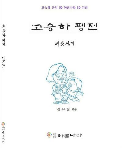 <고승하평전-씨앗심기>.