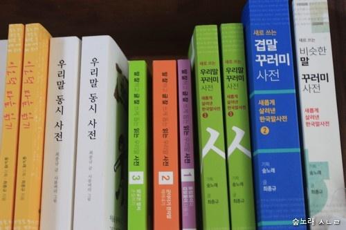 요 몇 해 사이에 꾸준히 마무리를 짓는 '작게 묶어'서 '가볍게 읽으며 스스로 배우는 사전' 꾸러미.