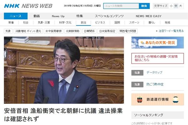 아베 신조 일본 총리의 북한 어선과 일본 어업 단속선의 충돌 사고 경위 설명을 보도하는 NHK 뉴스 갈무리.