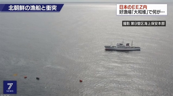 북한 어선과 일본 어업 단속선의 충돌 사고를 보도하는 NHK 뉴스 갈무리.