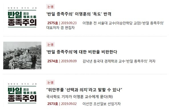 김낙년 교수의 반론이 실린 <주간조선> 9월 9일자 기사 목록.