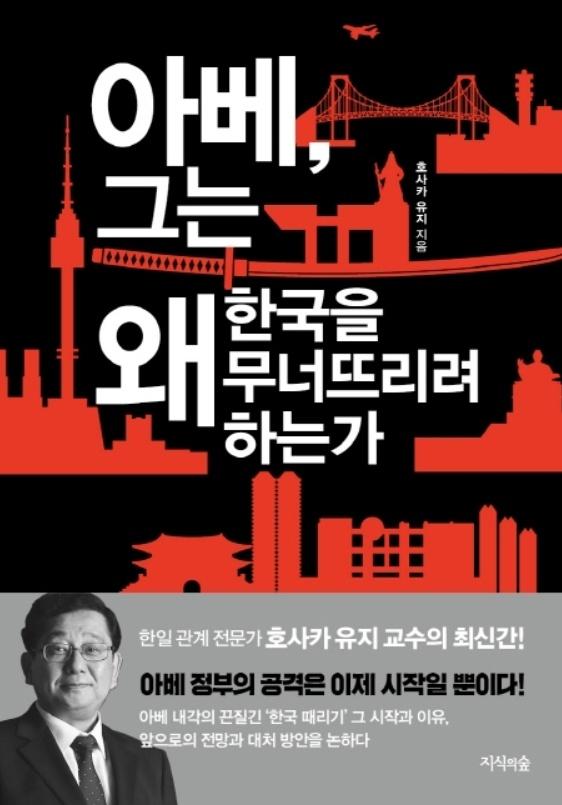 호사카 유지 교수 '아베, 그는 왜 한국을 무너뜨리려 하는가'
