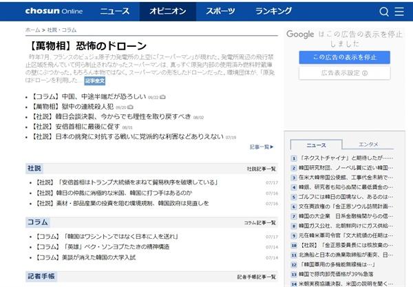 조선일보 일본어판