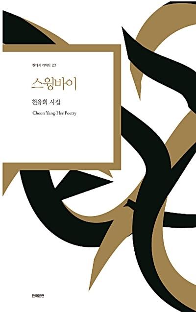 천융희 시인의 첫 시집 '스윙바이'(현대시 기획선)
