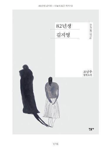 도서 <82년생 김지영>