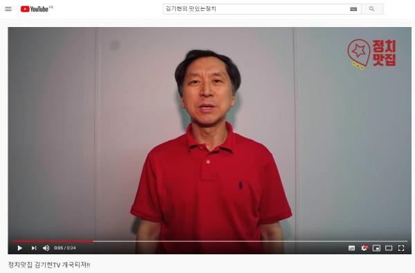 김기현 전 울산시장이 지난 9월 18일 유튜브에 '정치맛집 김기현TV'를 개설하고 이날 개국 티저 동영상을 올렸다