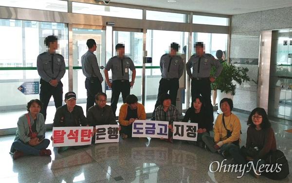 경남환경운동연합은 10월 8일 오전 경남도청 '도금고 심의위원회의장' 앞에서 '탈석탄 은행 지정'을 요구하며 농성을 벌였다.
