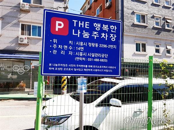 정왕동 2296-2, 주차장 팻말
