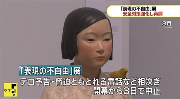아이치 트리엔날레 '평화의 소녀상' 전시 재개를 보도하는 NHK 뉴스 갈무리.