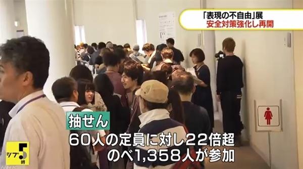 아이치 트리엔날레 '표현의 부자유전·그 후' 기획전 관람 열기를 보도하는 NHK 뉴스 갈무리.