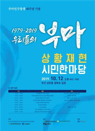 부마민주항쟁 40주년 기념 상황재현시민한마당.