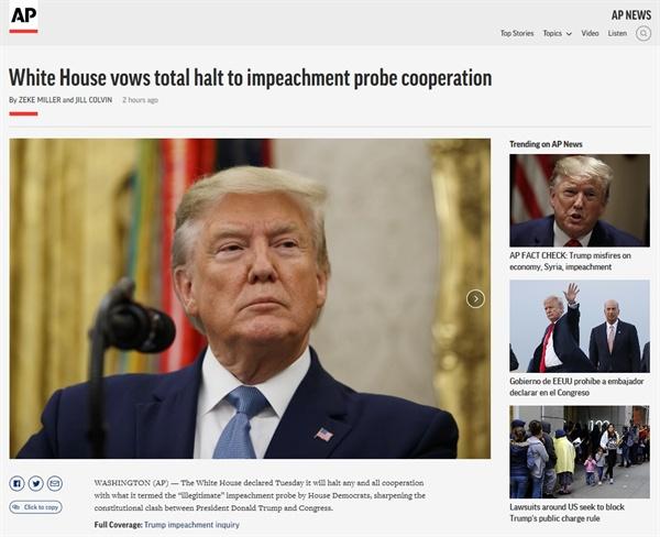 백악관의 도널드 트럼프 대통령 탄핵조사에 협력 거부 선언을 보도하는 AP통신 갈무리.