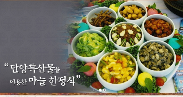 단양의 '장다리식당' 홈페이지에 올라온 마늘요리 사진. 이곳은 마늘약선요리로 유명하다고 전해진다 ⓒ'장다리식당' 홈페이지 캡쳐
