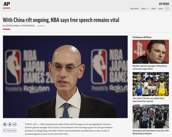 홍콩 사태를 둘러싼 중국 정부와 미국프로농구(NBA)의 갈등을 보도하는 AP통신 갈무리.
