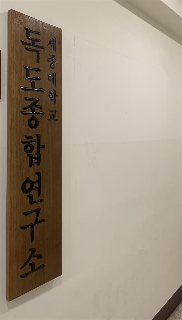 세종대학교 독도연구소 .