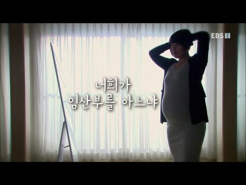 <다큐 시선> '너흭가 임산부를 아느냐' 편 프로그램의 한 장면