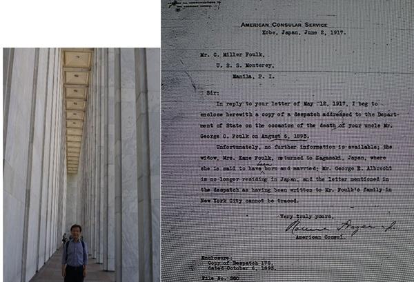 미의회도서관과 조지 포크 자료