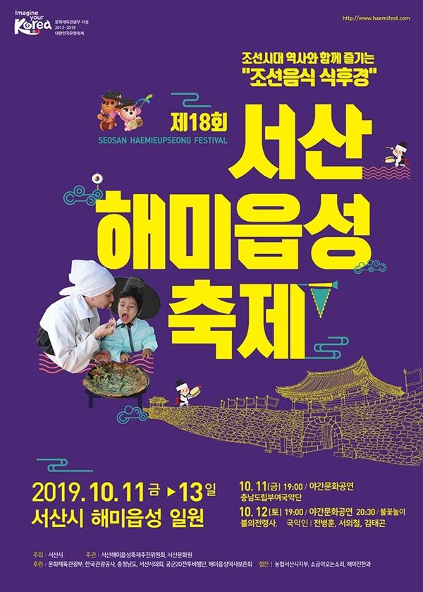 조선시대 600년의 역사를 고스란히 간직하고 있는 서산 해미읍성에서, 오는 11일부터 13일까지 3일간 '제18회 서산 해미읍성축제'가 열린다.