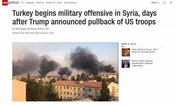 터키의 시리아 북부 쿠르드족 군사 공격을 보도하는 CNN 뉴스 갈무리.