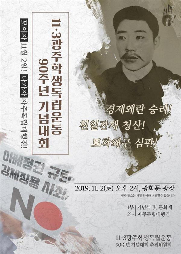 11월 2일 오후 2시 광화문광장에서는 광주학생독립운동 90주년 기념대회가 4.19세대부터 21세기 청년학생세대가 한 자리에 모인 가운데 개최된다.