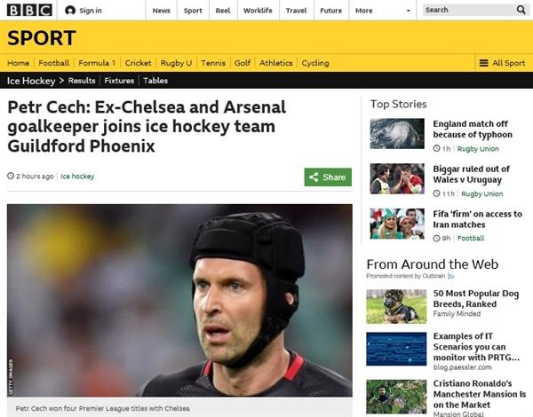 '체코축구전설' 페트르 체흐의 아이스하키 선수 변신 소식을 전하고 있는 BBC