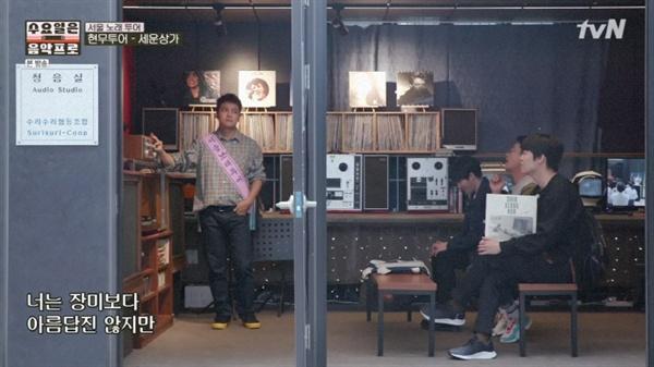지난 9일 방영된 tvN <수요일은 음악프로>의 한 장면