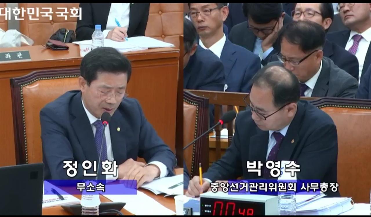 질의 중인 정인화 의원 박영수 중앙선거관리위원회 사무총장에게 질의하는 정의화 의원
