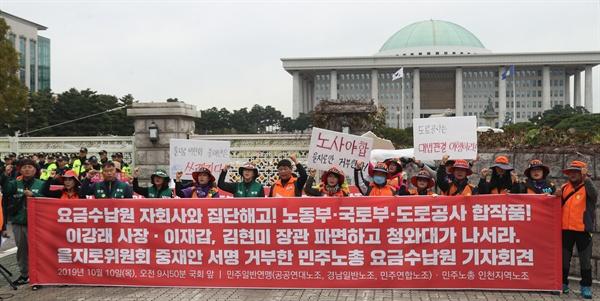 10일 서울 여의도 국회의사당 앞에서 열린 전국민주노동조합총연맹 민주일반연맹 '을지로위원회 중재안 서명을 거부한 민주노총 요금수납원 입장발표' 기자회견에서 참석자들이 구호를 외치고 있다.