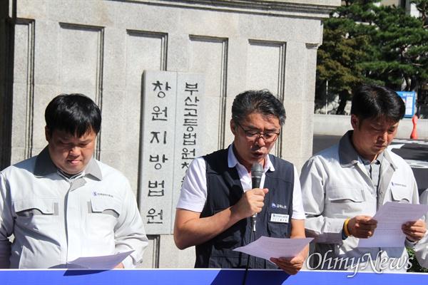 """금속노조 경남지부는 10월 10일 오후 창원지방법원 앞에서 기자회견을 열어 """"한국공작기계의 파산 결정 논의를 중단하라""""고 촉구했다."""