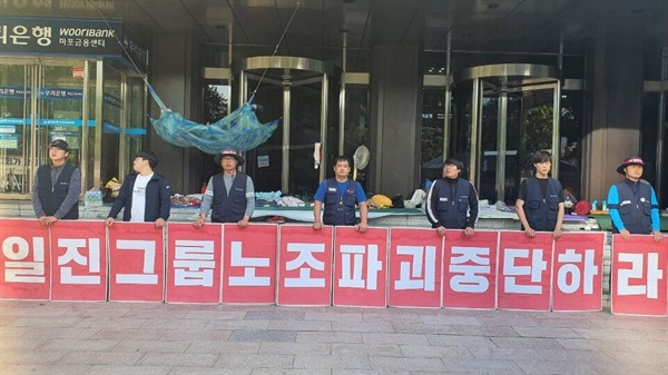 일진다이아몬드지회 조합원들이 서울 마포 일진그룹 본사 앞에서 '일진그룹노조파괴중단하라'라는 피켓을 들고 있다.