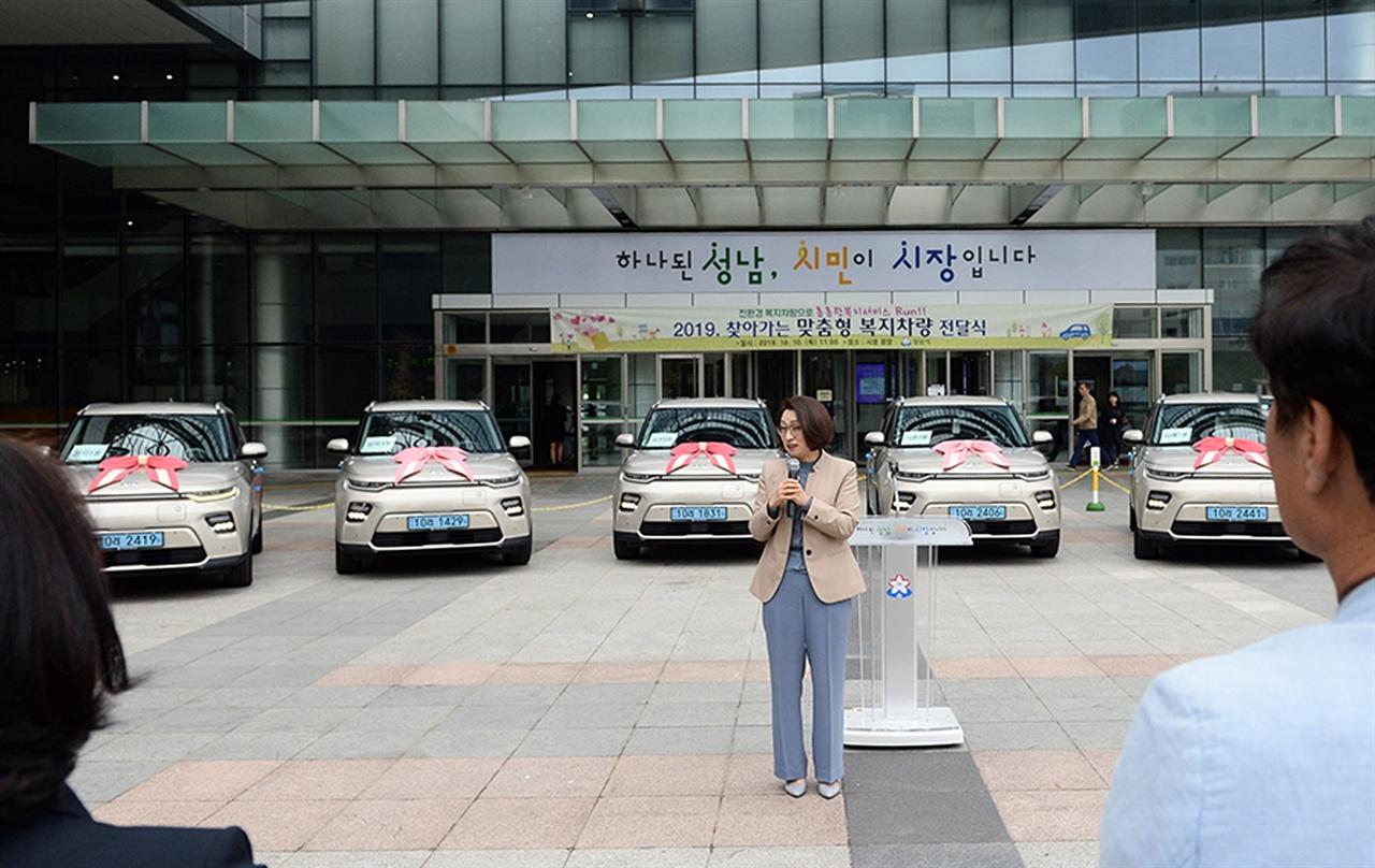 성남시는 10월 10일 시청 광장에서 은수미 성남시장과 해당 동 행정복지센터 동장 등 50여 명이 참석한 가운데 '10대의 맞춤형 복지 차량과 키박스 전달식'을 했다