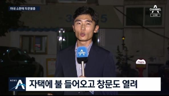 △ 조국 장관 집 앞서 '불 켜졌다'고 생중계한 채널A(10/3)