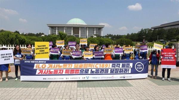 지난 2018년 6월 12일 국제가사노동자의 날(6월 16일)을 앞두고 한국YWCA연합회와 한국가사노동자협회가 국회 정문 앞에서 '제8회 국제가사노동자의 날' 기념 기자회견을 열고, '가사근로자 고용개선법 제정과 함께 국제노동기구(ILO) 가사노동자협약 비준을 촉구했다.