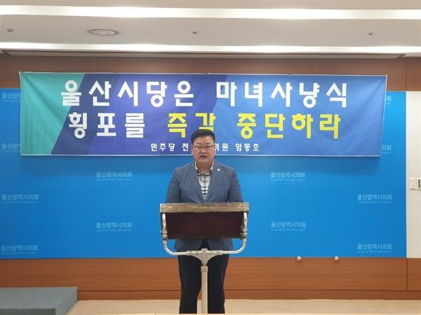임동호 전 민주당 시당위원장이 10일 오전 10시 40분 울산시의회 프레스센터에서 기자회견을 열고 있다