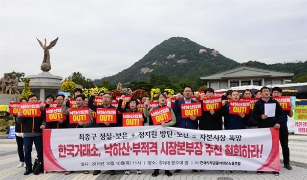 10일 전국사무금융서비스노동조합 한국거래소지부는 청와대 분수대 앞에서 기자회견을 열고 낙하산?부적격 임원 선임을 중단하라고 촉구했다.