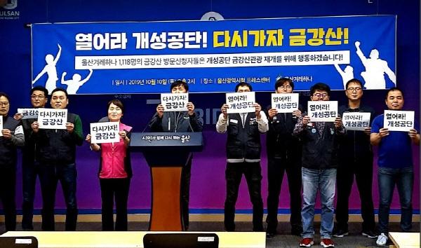 울산겨레하나 회원들이 10일 오후 2시 울산시청 프레스센터에서 기자회견을 열고?금강산 관광 재개와 개성공단 가동 재개를 위해 행동하겠다고 밝혔다.