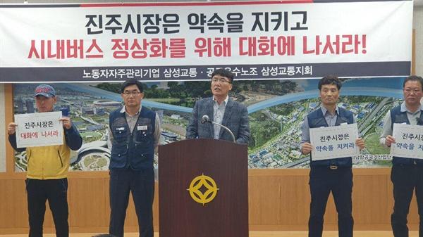 노동자자주관리기업 삼성교통(주)과 민주노총 공공운수노조 삼성교통지회는 10일 진주시청에서 기자회견을 열었다.