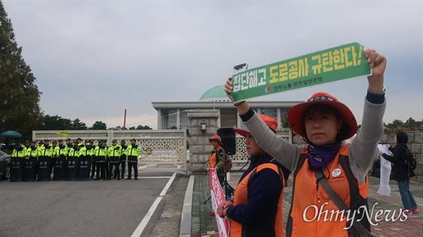 10일 국회에서 국토교통위 한국도로공사 국정감사가 진행됐다. 같은 시각 국회 밖에선 톨게이트 요금수납원이 규탄 시위를 진행했다.