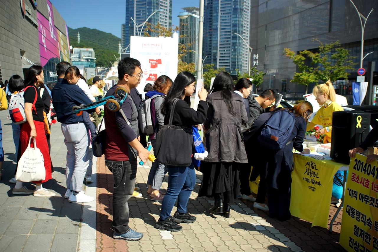 세월호참사 진상규명 요구 서명에 참여하기 위해 줄서서 기다리고 있는 시민들. .