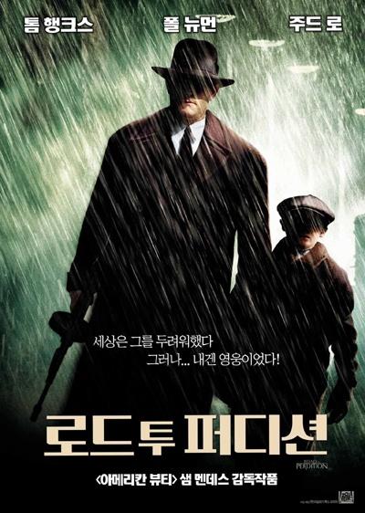 영화 <로드 투 퍼디션> 포스터.