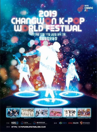 2019년 창원 K-POP 월드 페스티벌 포스터