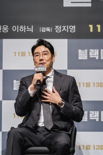 영화 <블랙머니> 제작보고회 현장