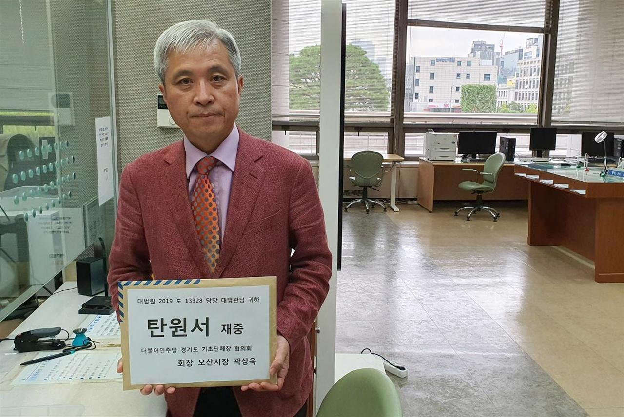 민주당 경기도 기초단체장협의회 회장인 곽상욱 오산시장은 10일 도내 민주당 기초단체장들의 목소리를 모아 이재명 지사의 선처를 요청하는 탄원서를 대법원에 제출했다.