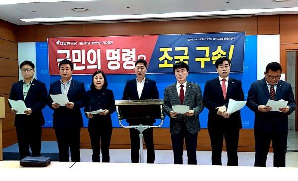자유한국당 울산시당 대변인단이 10일 오후 1시 30분 울산시의회 프레스센터에서 기자회견을 열고 있다