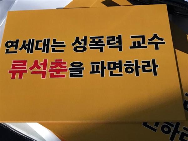 '연세대는 성폭력 교수 류석춘을 파면하라'라는 내용을 담은 손피켓이 서울 신촌 연세대학교 학생회관 앞에 비치돼있다.