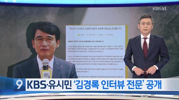 조국 법무부 장관 부인 정경심 동양대학교 교수의 자산관리인 김경록 한국투자증권 차장 인터뷰를 왜곡보도했다는 논란에 휩싸인 KBS가 10일 문제의 인터뷰 전문을 공개했다.